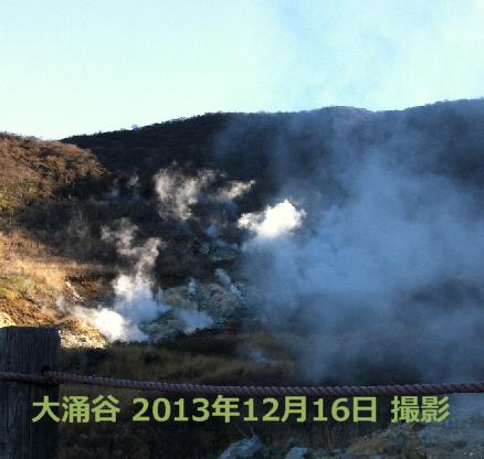 20150517145943 1 - 箱根山の噴火の歴史と水蒸気爆発
