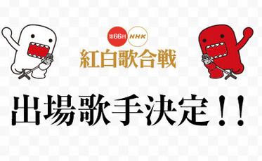 20151213014452 - 第66回NHK紅白歌合戦 出場歌手 50音順