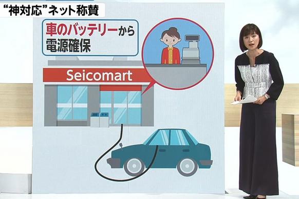 """20180907153257 - """"神対応""""北海道停電で賞賛されたセイコーマートは何をしたのか?"""