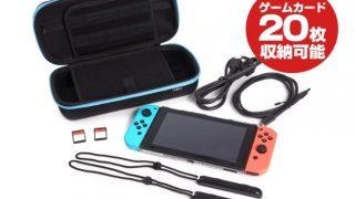 20181107211042 320x180 - Nintendo Switch ケース スタンド機能付き