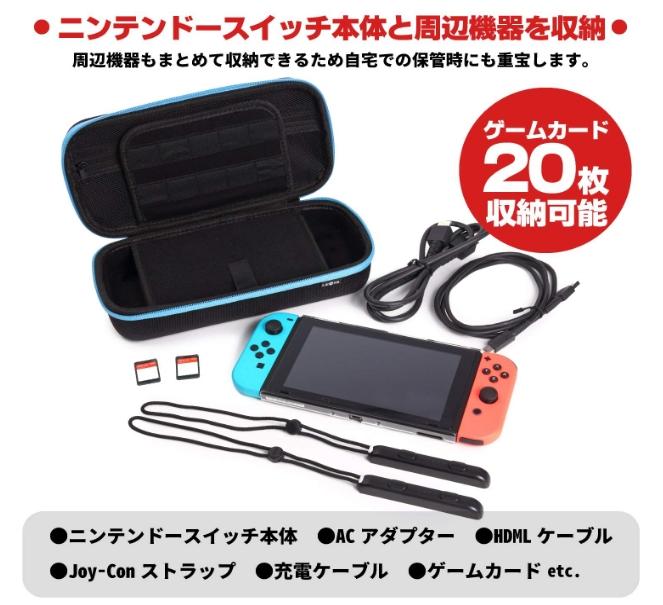 Nintendo Switch ケース スタンド機能付き
