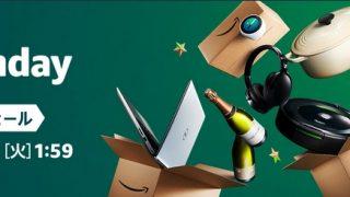 20181121181057 320x180 - 【2018年版】Amazonサイバーマンデー!おすすめ目玉商品とセール内容まとめ