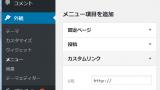 20190928131621 160x90 - ナビゲーションメニューのメニュー項目をクリックした時に、投稿ページに直接遷移させたい!