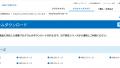 20200114002946 120x68 - 旧製品の弥生会計06から無料でデータ移行する方法