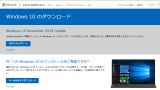 20200114012814 160x90 - Windows10最新無償アップグレードで弥生会計06が移行できた!